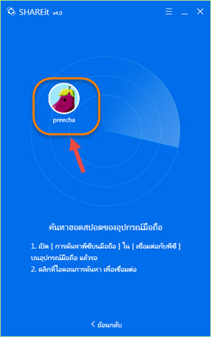 shareit_hotspot_mobile_pc3