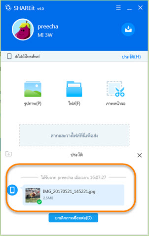 shareit_hotspot_mobile_pc5
