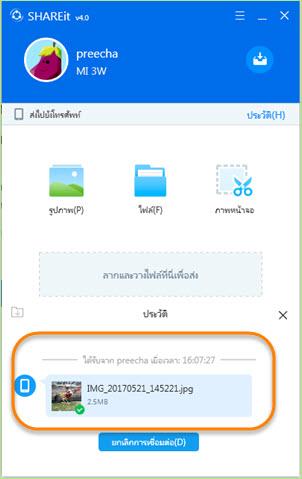 shareit_hotspot_mobile_pc5