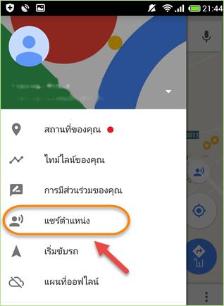 Google_maps_location_sharing1