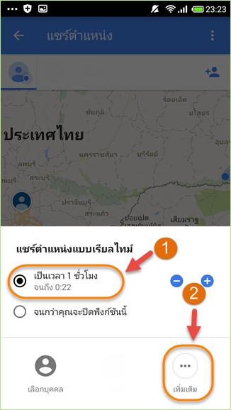 Google_maps_location_sharing3
