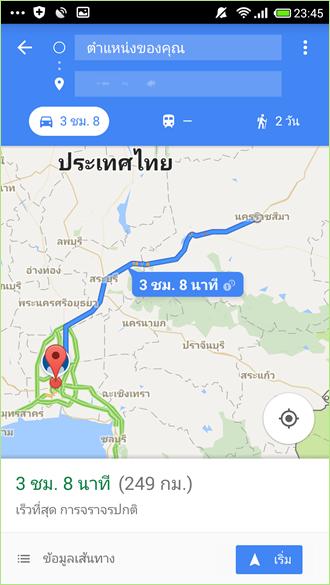 Google_maps_location_sharing7