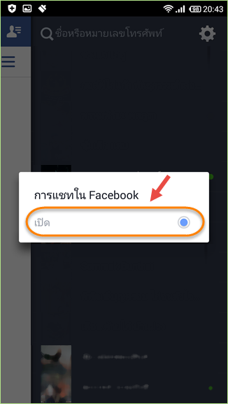 turn_off_facebook_chat4