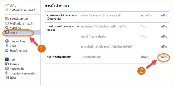 facebook_post_multiple_language2