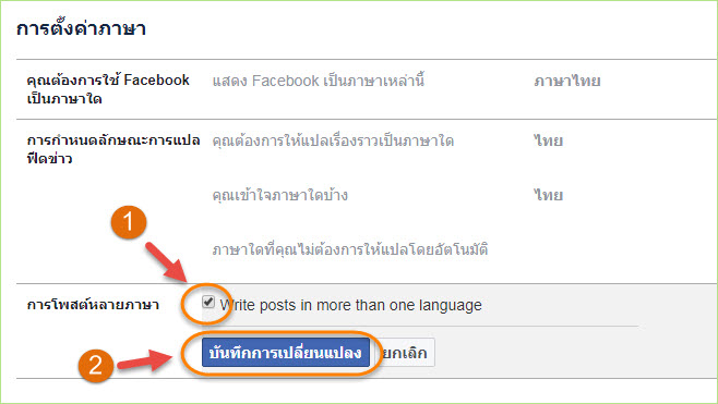 facebook_post_multiple_language4