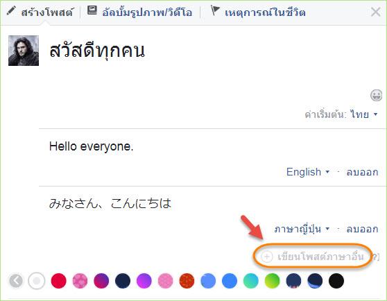 facebook_post_multiple_language5
