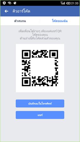 facebook_qrcode3