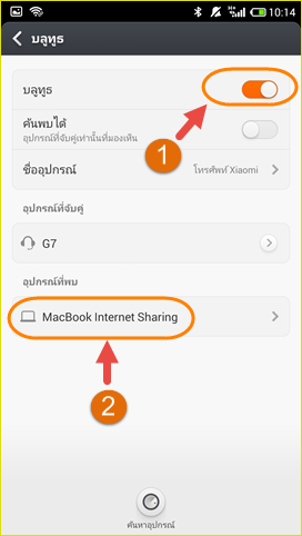 mac_osx_connect_android_via_bluetooth4