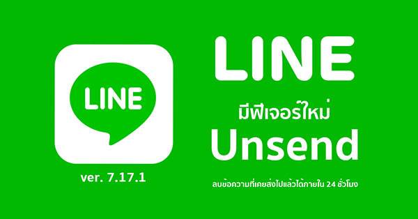 line_new_feature_unsend_message