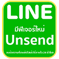 line_unsend_message