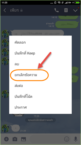 line_unsend_message1