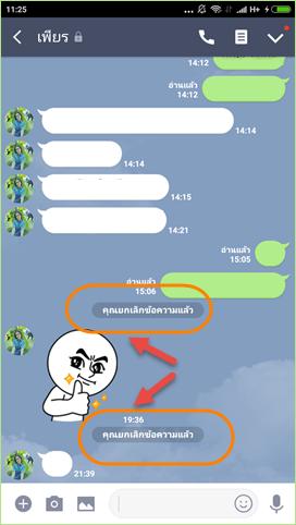 line_unsend_message2