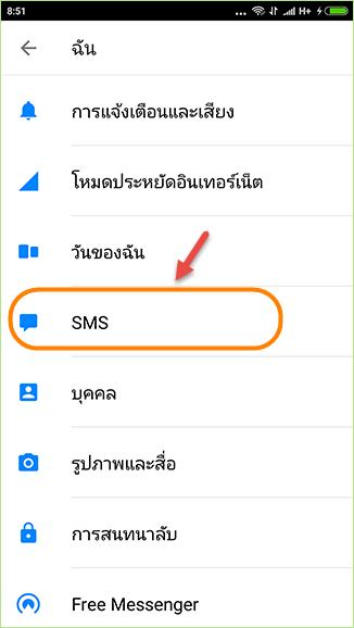 sms_facebook_messenger1