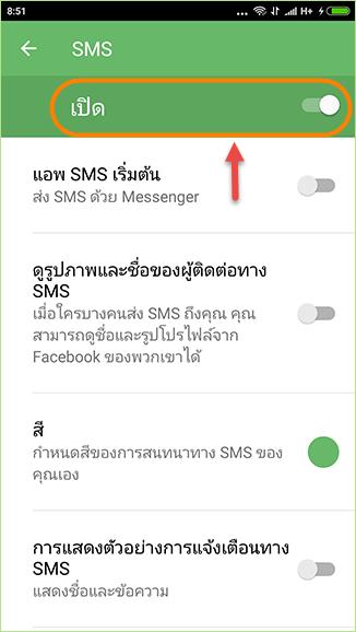 sms_facebook_messenger2