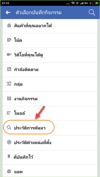 clear_facebook_search3