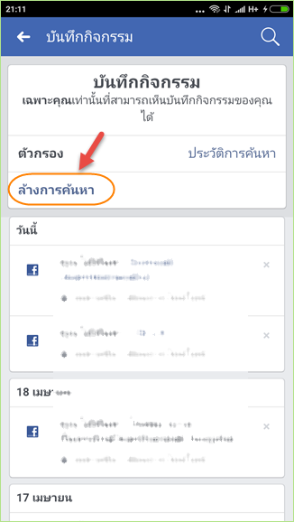 clear_facebook_search4