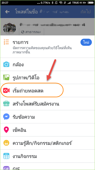 limit_user_facebook_live1
