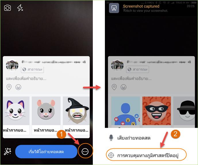 limit_user_facebook_live2