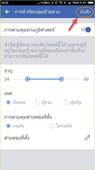 limit_user_facebook_live3