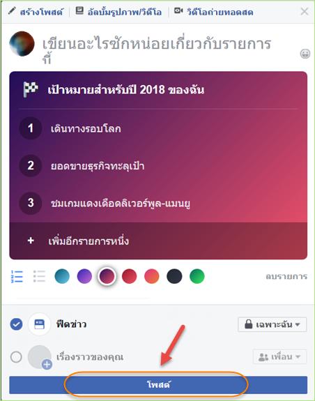 post_item_list_facebook1