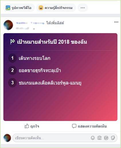 post_item_list_facebook2