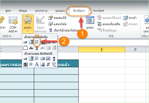 add_checkbox_to_microsoft_excel_3
