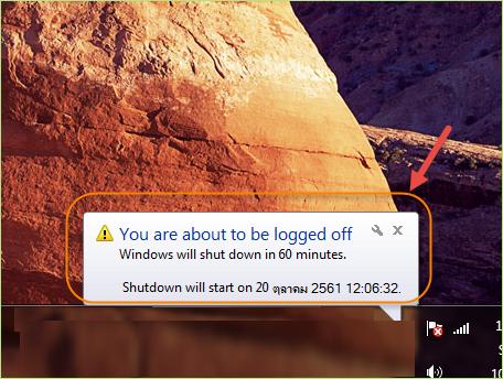 batch_file_shutdown_windows_with_timer3