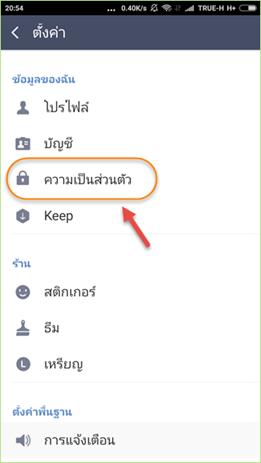 lock_app_line_android2