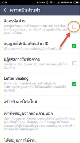 lock_app_line_android3