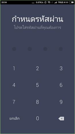 lock_app_line_android4