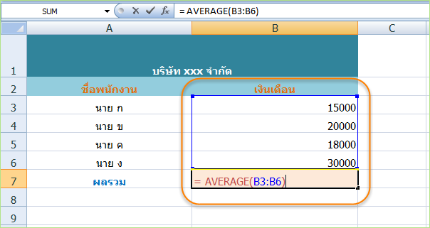 sum_average_with_microsoft_excel4