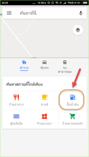 scan_nearby_place_google_map_android2