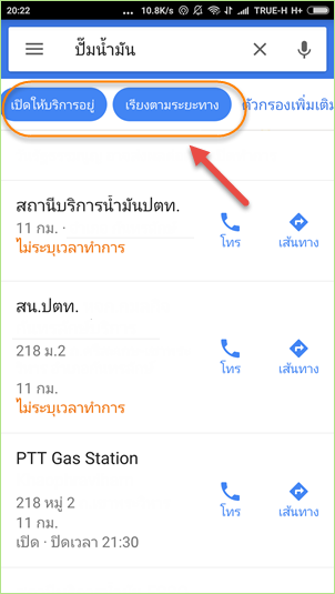 scan_nearby_place_google_map_android4