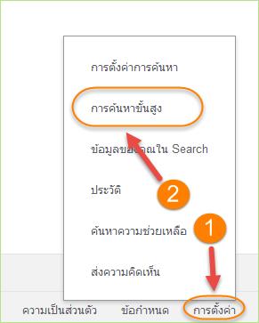 advance_google_search_in_website