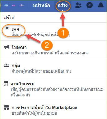 create_page_facebook_2019_1