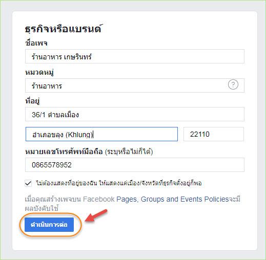 create_page_facebook_2019_3