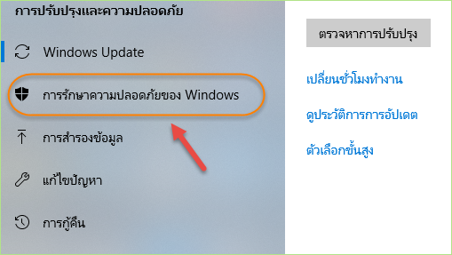 disable_windows_defender_on_ms_windows_10_3