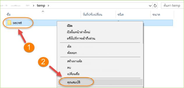 hide_folder_on_windows_10_1