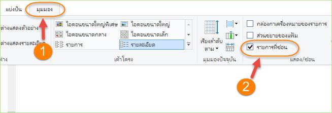 hide_show_folder_on_windows_10_4