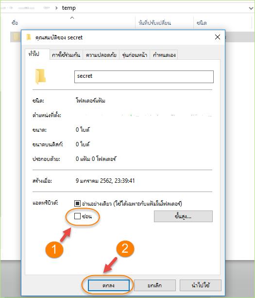 hide_show_folder_on_windows_10_6