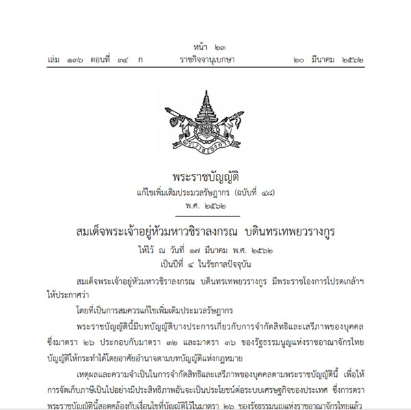 epayment_tax_thai2