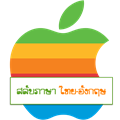 switch_thai_english_language_on_mac_os