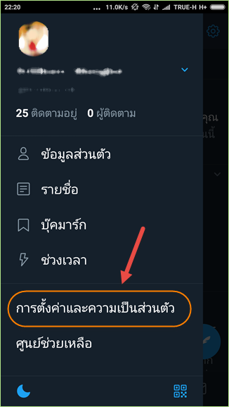 twitter_proxy_setting2