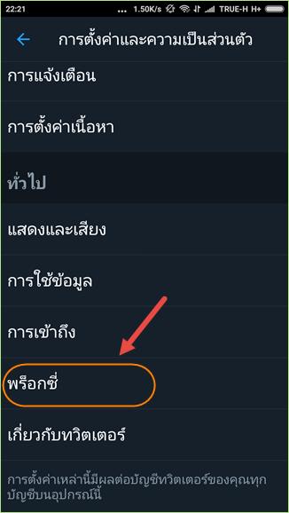 twitter_proxy_setting3