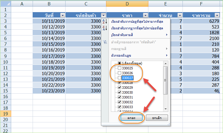 create_table_in_microsoft_excel5