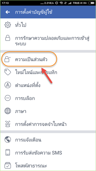 how_to_hide_facebook_friends_mobile2
