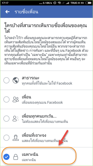 how_to_hide_facebook_friends_mobile4