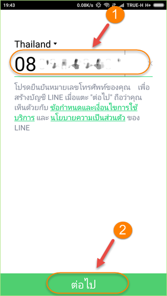 line_2_id_with_line_lite4