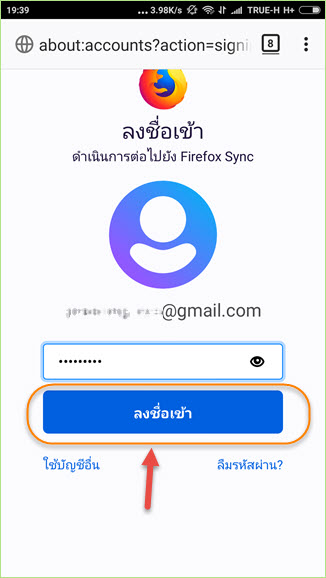sync_firefox_account_pc_and_android92