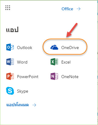 how_to_share_file_on_onedrive_outlook1